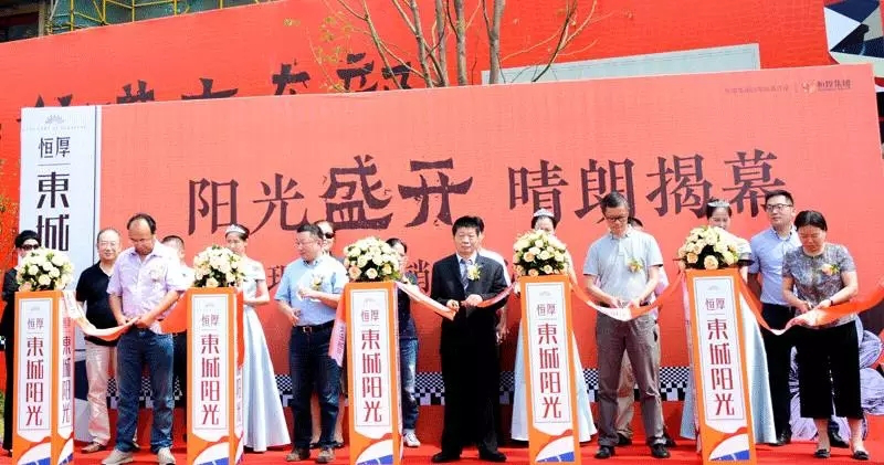 Henghou·East Sunshine City Field Marketing Center Opened Successfully